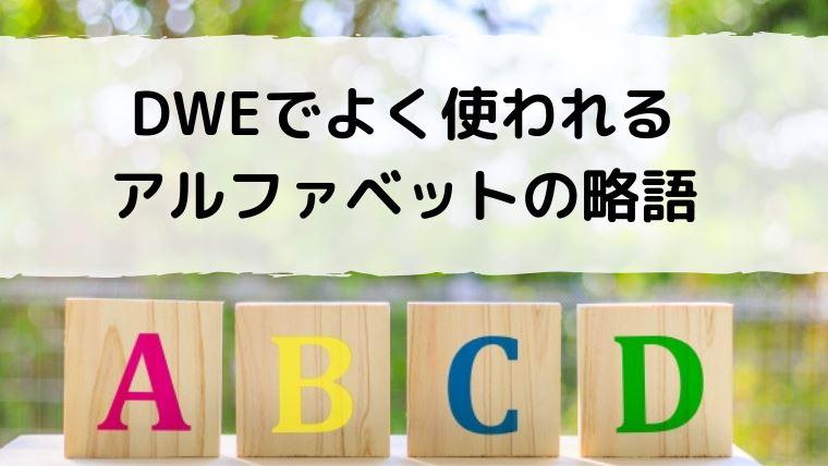 DWEアルファベット略語