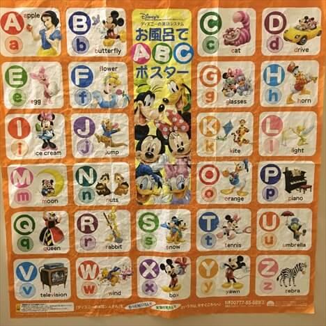 ディズニー英語システムお風呂ポスター