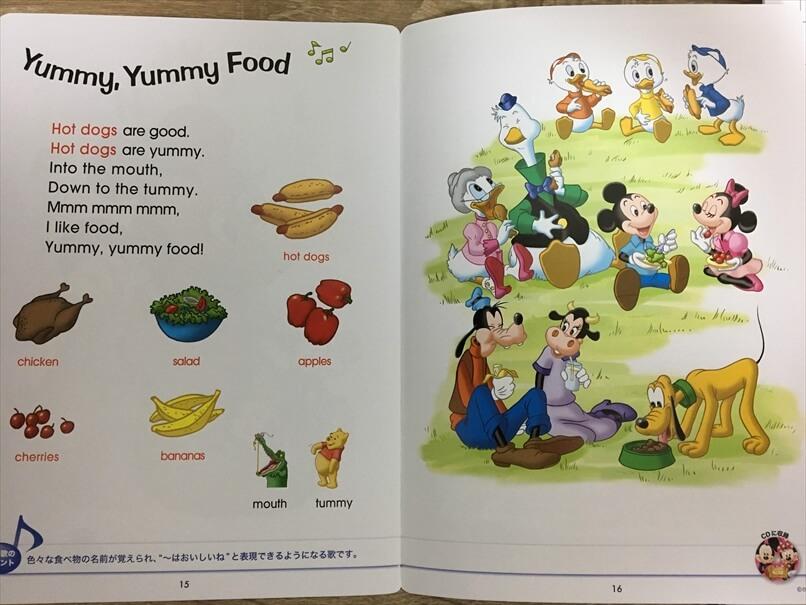ディズニー英語お試し絵本