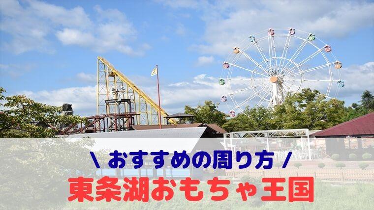 東条湖おもちゃ王国の周り方と混雑具合