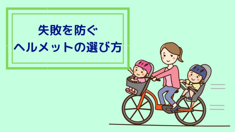 赤ちゃん子どものヘルメット