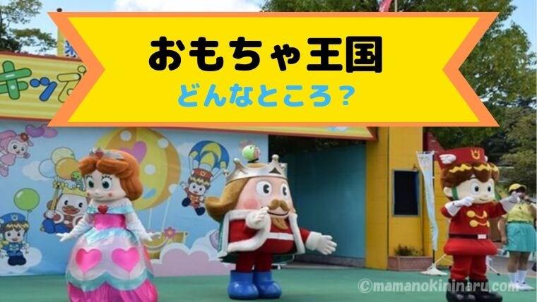 東条湖おもちゃ王国はどんなところ?