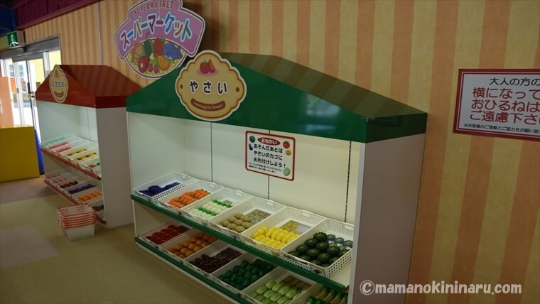 東条湖おもちゃ王国のままごとハウスのスーパー