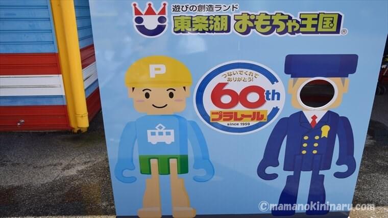 東条湖おもちゃ王国のトミカ・プラレール